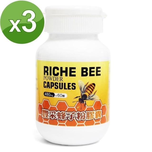 【草本之家】豐采蜂子粉膠囊-蜂蛹(60粒3入)