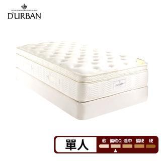 【Durban都爾本】亨利 乳膠獨立筒上墊 單人(送緹花枕1入 鑑賞期後寄出)