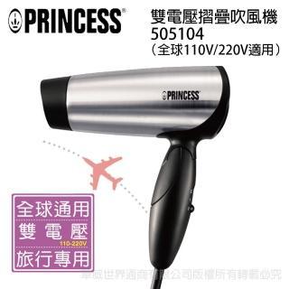 【荷蘭PRINCESS】靚系列旅行用雙壓吹風機(505104)