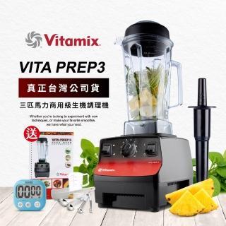 【美國Vita-Mix】三匹馬力生機調理機-商用級公司貨(10088)