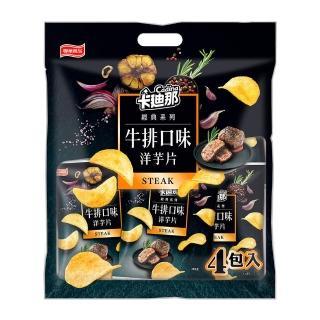 【卡迪那】洋芋片-牛排風味量販包(45公克*4包/袋)