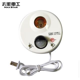 【太星電工】DIY/感應燈座組(501P-0C)