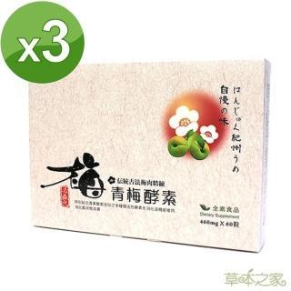 【草本之家】青梅酵素60粒(3盒入)