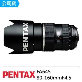 【PENTAX】FA645 80-160mmF4.5(公司貨)