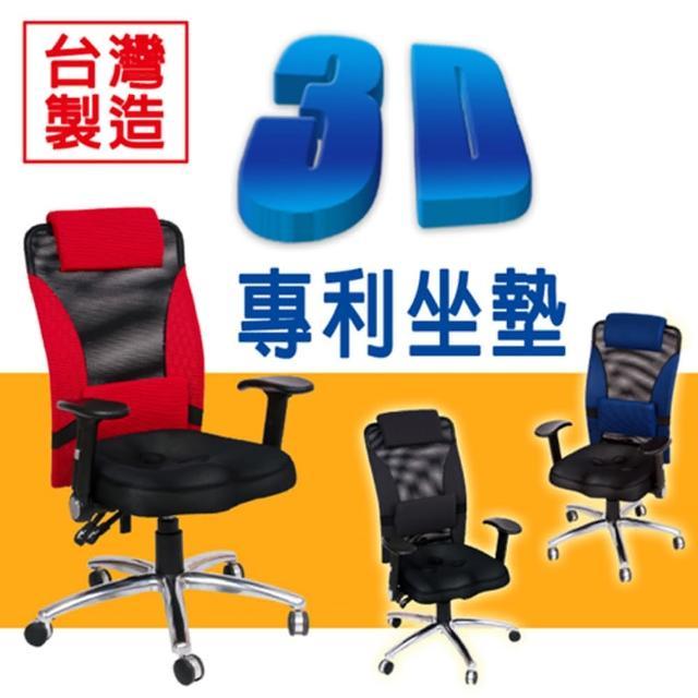 凱恩專利3D鋁合金腳機能高背辦公椅三色可選