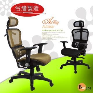 全透氣特級網布辦公椅/電腦椅