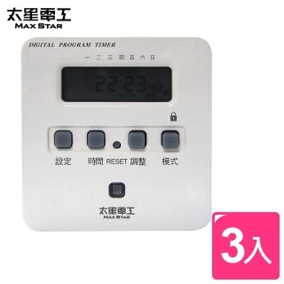 【太星電工】省電家族-袖珍型數位式定時器(3入裝)
