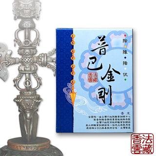 【法藏香雲】普巴金剛開運薰香(煙供粉)