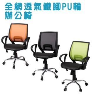 奧斯卡全網布鐵腳PU輪辦公椅/電腦椅