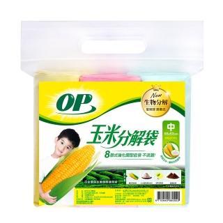 【OP】玉米分解袋(中)