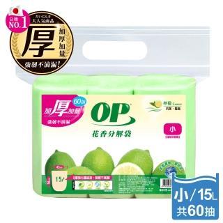 【OP】花香分解袋(檸檬小)