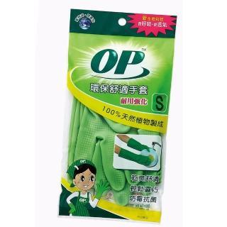 【OP】環保舒適手套(耐用強化S)