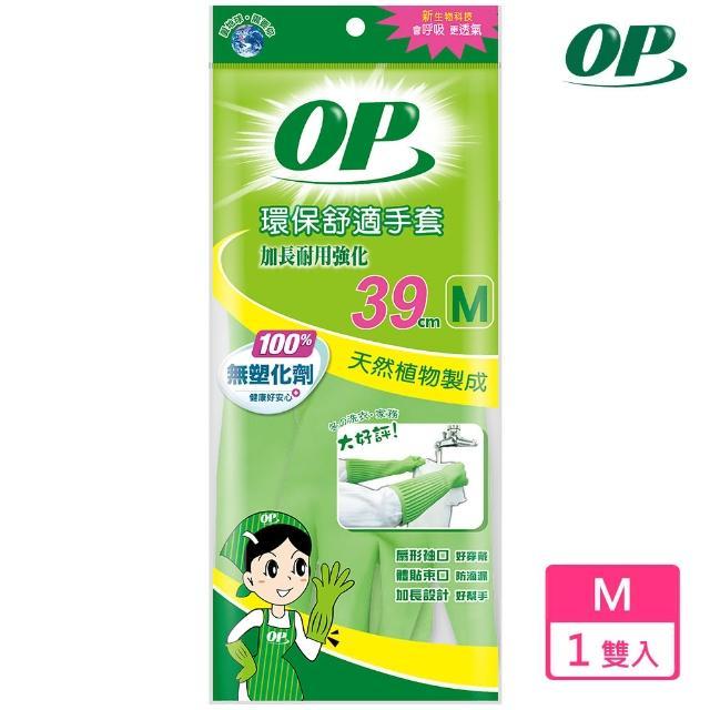 【OP】環保舒適手套(加長耐用強化M)