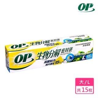 【OP】生物分解密封袋(L)