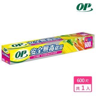 【OP】安全無毒鋁箔(600cm)