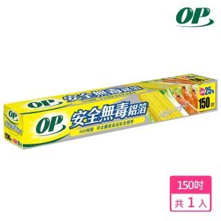 【OP】安全無毒鋁箔(150吋)