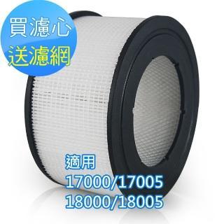 【怡悅】HEPA濾心(適用Honeywell 17000/17005/18000/18005)