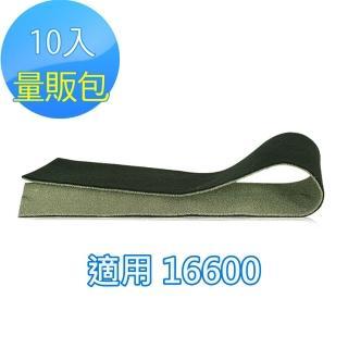 【怡悅】沸石-活性炭濾網-10入(適用Honeywell 16600)