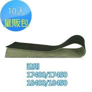 【怡悅】沸石/活性炭濾網-10入(適用Honeywell 17400/17450/18400/18450)