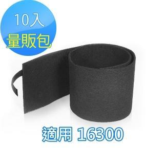 【怡悅】活性炭濾網10入(適用Honeywell 16300)
