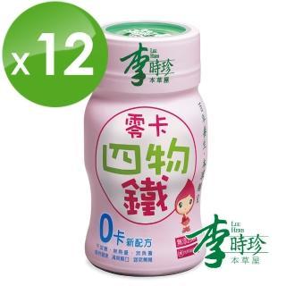 【李時珍】零卡四物鐵(共12瓶)