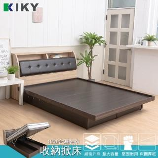 【KIKY】米特木色掀床底單人3.5尺(胡桃 白橡)