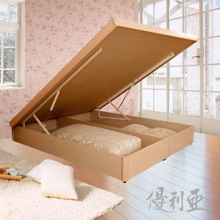 【優利亞-空間美學】後掀式床架-雙人5尺(4色可選)