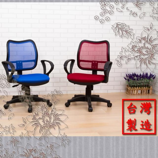 凱特網布扶手辦公椅-2色
