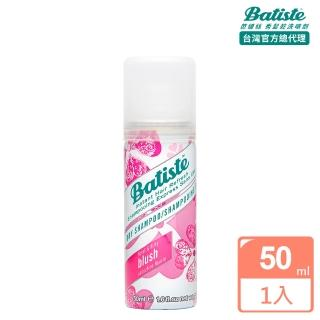 【Batiste】秀髮乾洗噴劑(淡雅花香50ml)