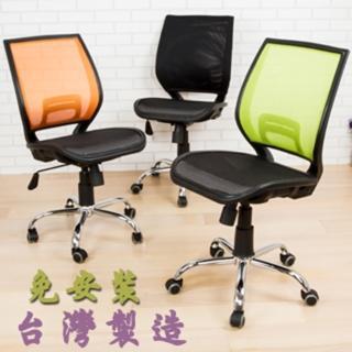 卡門全網布鐵腳PU輪辦公椅/電腦椅