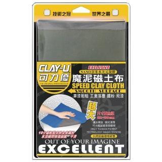 【洗車俱樂部】可力優美容磁土布(RH-9010)