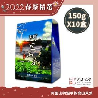 【名池茶業】阿里山特選手採高山茶-10盒(輕烘焙)