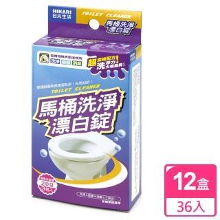 【HIKARI日光生活】馬桶洗淨漂白錠3入/12盒(1打)