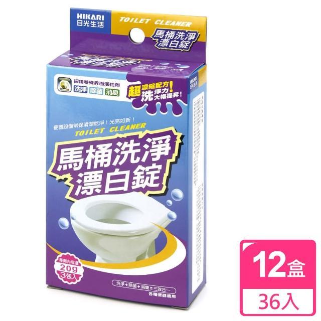 【HIKARI日光生活】馬桶洗淨漂白錠3入-12盒(1打)