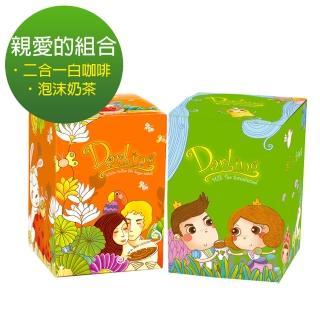 【親愛的】橘綠配˙鴛鴦組合2入(二合一+泡沫奶茶)