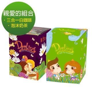 【親愛的】紫綠配˙鴛鴦組合2入(三合一+泡沫奶茶)
