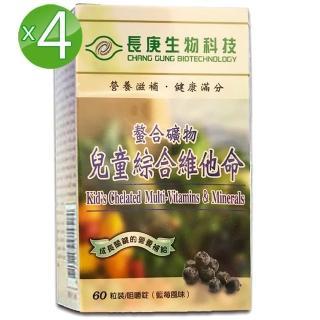 【長庚生技】螯合礦物-兒童綜合維他命5入(60粒/瓶)