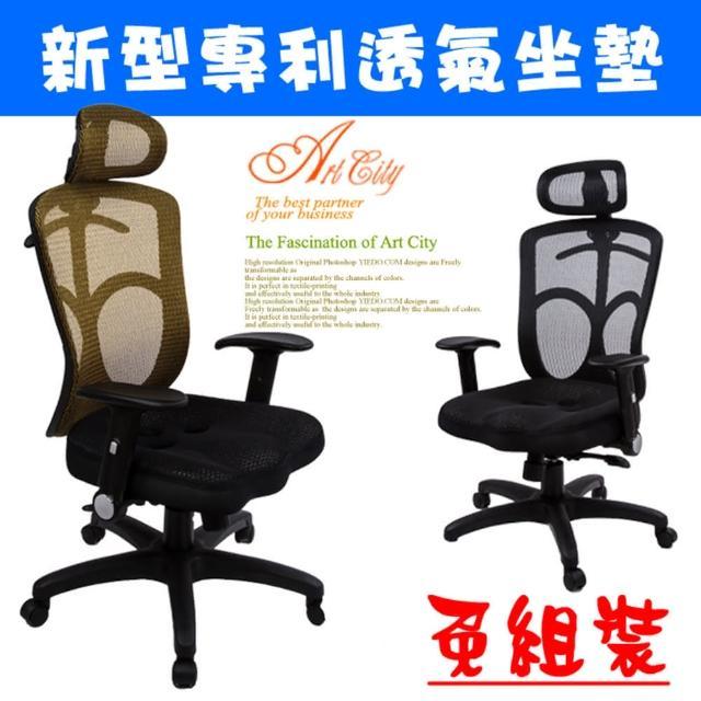 《BuyJM》魔力超透氣專利3D機能高背辦公椅-兩色可選