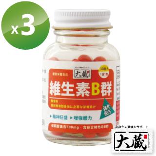 【大藏Okura】高單位維生素B群(30顆 x 3瓶)
