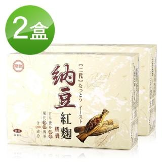 【台糖】二代納豆紅麴膠囊x2盒(60粒/盒)