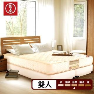 【德泰 歐蒂斯系列】B2 獨立筒 彈簧床墊- 雙人(送保潔墊 依床墊尺寸 鑑賞期後寄出)
