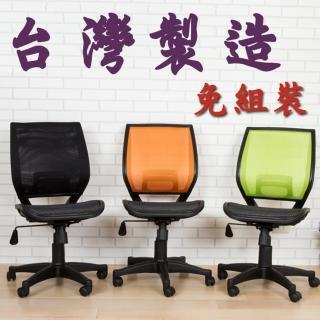 奧斯卡全網布辦公椅/電腦椅