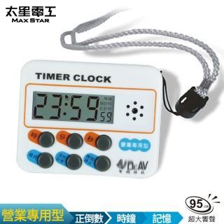 【太星電工】真安全/24小時正倒數計時器