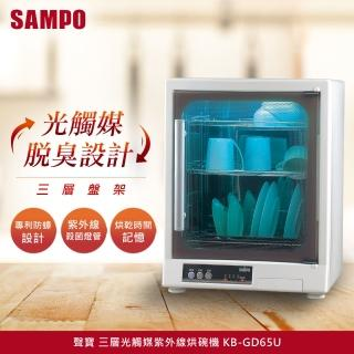 【SAMPO聲寶】三層不鏽鋼光觸媒紫外線烘碗機(KB-GD65U)