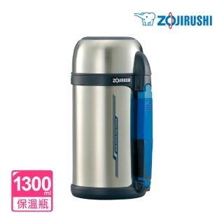 【象印】1.3L廣口不鏽鋼真空保溫瓶(SF-CC13)