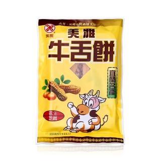 【美雅宜蘭餅】花生芝麻牛舌餅(15包)