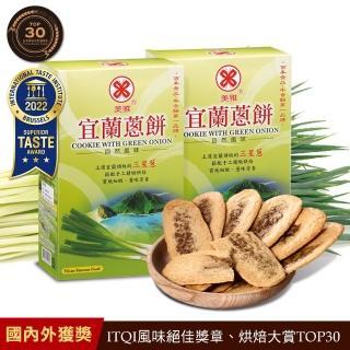 【美雅宜蘭餅】三星蔥餅禮盒2盒