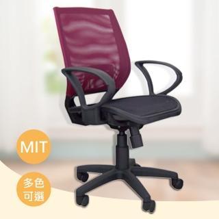 【時尚屋】超值全網多功能電腦椅(DY-2423)