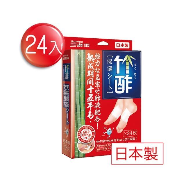 【日本】竹酢保健貼布(24入)