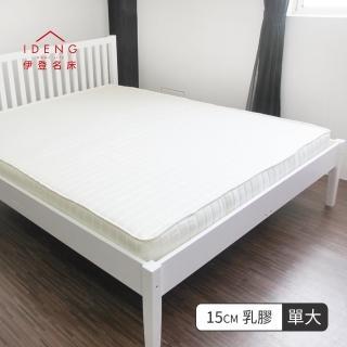 【伊登名床】15cm-3.5尺乳膠床墊